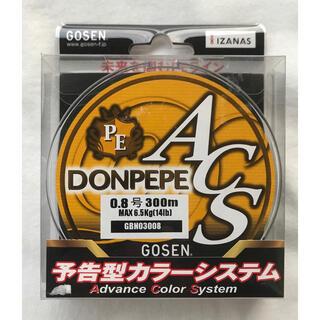 ゴーセン(GOSEN)の◆◆   ゴーセン  ドンぺぺ ACS 0.8号 300m   送料無料  ◆◆(釣り糸/ライン)