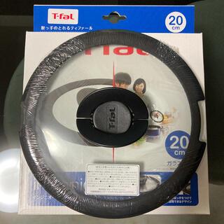 ティファール(T-fal)のティファール 蓋 20cm T-faL(調理道具/製菓道具)