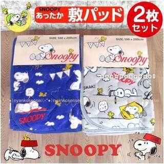 【2枚セット】(・''●)SNOOPYスヌーピー敷きパッド⭐ぐれー+ねいびー(シーツ/カバー)