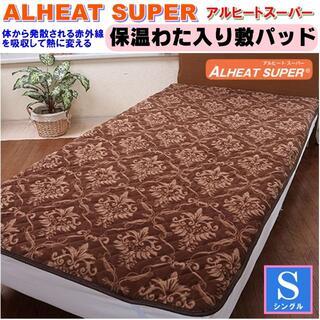 高機能保温「ALHEAT SUPER」アルヒートスーパーフリース敷きパッドBR(シーツ/カバー)