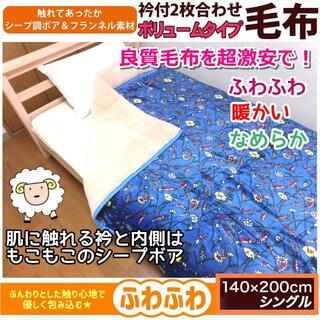 新品☆良質毛布を激安で!フランネルプリントあったか衿付わた入毛布・ブルー(毛布)