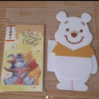 ディズニー(Disney)の新品 プーさん お年玉袋 ポチ袋 ディズニーストア(その他)