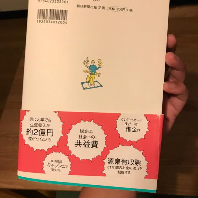 今さら聞けないお金の超基本 エンタメ/ホビーの本(ビジネス/経済)の商品写真