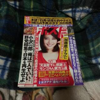 週刊ポスト(ニュース/総合)