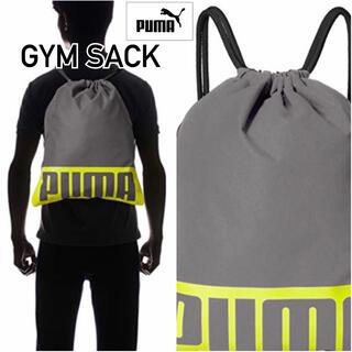 プーマ(PUMA)の新品未開封 PUMA プーマ デッキ ジムサック ナップサック バッグ 蛍光/黄(リュックサック)