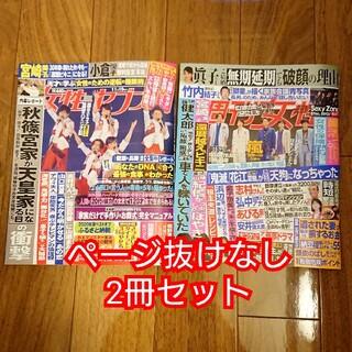 女性セブン 週刊女性  最新号 嵐 アラフェス2020