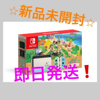 ニンテンドースイッチ(Nintendo Switch)の新品未開封 最終値下げ❗️Switch 任天堂スイッチ本体 あつまれどうぶつの森(家庭用ゲーム機本体)