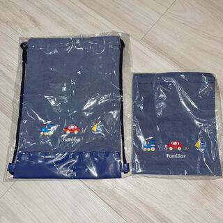 ファミリア(familiar)の新品⭐️ファミリア 未開封 ナップサックand巾着(ランチボックス巾着)