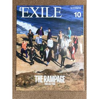 エグザイル トライブ(EXILE TRIBE)の月刊 EXILE (エグザイル) 2018年 10月号(音楽/芸能)