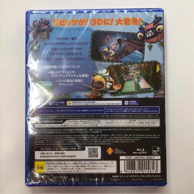 PlayStation4(プレイステーション4)の【送料無料】新品 リビッツ! ビッグ・アドベンチャー PS4 早期購入特典付き エンタメ/ホビーのゲームソフト/ゲーム機本体(家庭用ゲームソフト)の商品写真