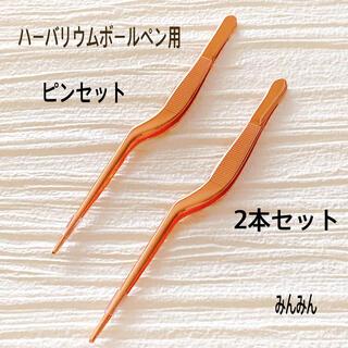 ハーバリウムボールペン ピンセット ハンドメイド ネイル ピンクゴールド 2本(その他)