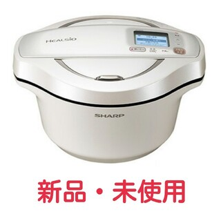 シャープ(SHARP)の【新品・未使用】SHARP ヘルシオ ホットクック KN-HW24E-W(調理機器)