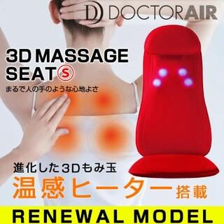 ドクター・エア3DマッサージシートS  MS001-RD レッド 未開封・新品(マッサージ機)