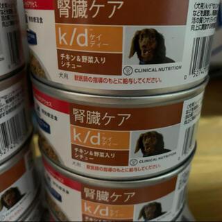 【Tsubaki 36様専用】9缶セット(犬)
