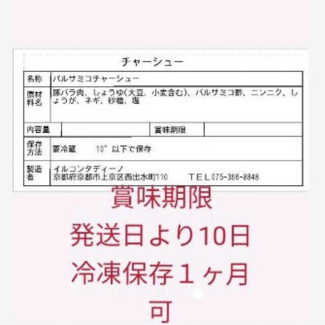専用商品 ¥5000セット icd42オリジナル 自家製 食品/飲料/酒の加工食品(その他)の商品写真