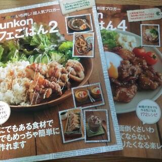タカラジマシャ(宝島社)のsyunkonカフェごはん  2 4 レシピ本 料理本(料理/グルメ)