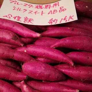 ブルースター様専用 超お得!訳☆オーダー☆甘いシルクスイートAB品約15Kです。(野菜)