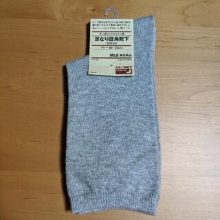 ムジルシリョウヒン(MUJI (無印良品))の無印足なり直角靴下23-25 グレー(ソックス)