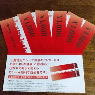 ミツビシ(三菱)の三菱地所グループ共通クーポン(ショッピング)