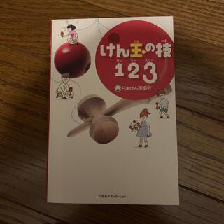 けん玉の技123(絵本/児童書)