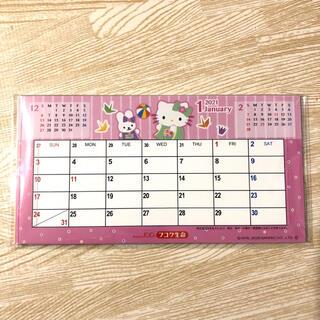 ハローキティ(ハローキティ)のフコク生命 ハローキティ 2021卓上カレンダー(カレンダー/スケジュール)