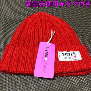 ジェニィ(JENNI)の【新品未使用/タグ付き】シスタージェニィ 子供 ニット帽 Mサイズ(帽子)