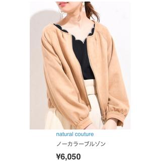 natural couture - ★特別値下げ★ ≪ナチュラルクチュール≫ ✩︎ノーカラーブルゾン✩︎