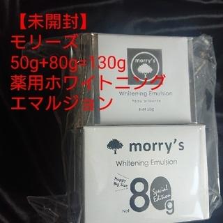 【未開封】モリーズ 薬用ホワイトニングエマルジョン 80g +50g セット(フェイスクリーム)