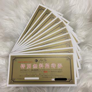 ユニクロ(UNIQLO)のジュリア・オージェ エステ無料招待券 10枚セット(遊園地/テーマパーク)