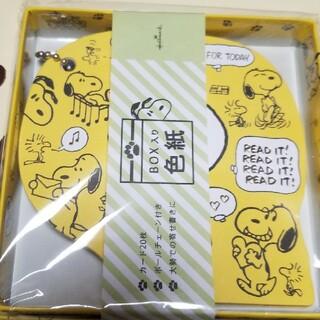スヌーピー(SNOOPY)のSNOOPY   ギフトBOX付き 色紙(その他)