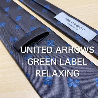 ユナイテッドアローズ(UNITED ARROWS)の【未使用】UNITED ARROWS GLR ダークグレー 花小紋 ネクタイ(ネクタイ)
