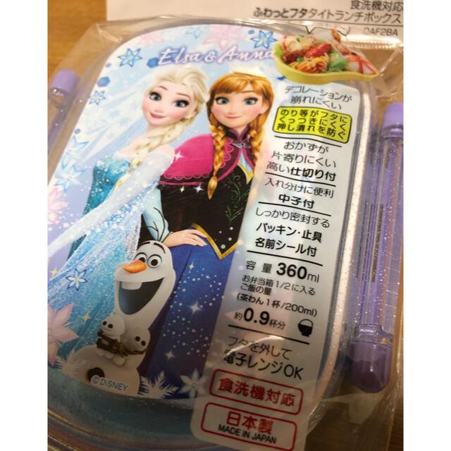 アナと雪の女王(アナトユキノジョオウ)の新品未使用 アナ雪 お弁当箱 インテリア/住まい/日用品のキッチン/食器(弁当用品)の商品写真