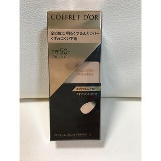 コフレドール(COFFRET D'OR)のコフレドール スキンイリュージョンプライマーUV(25ml)【新品*未開封】(化粧下地)