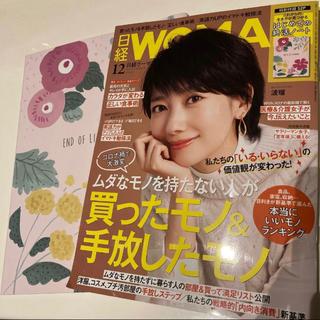 日経BP - 日経WOMAN 2020年11月号&12月号 最新刊