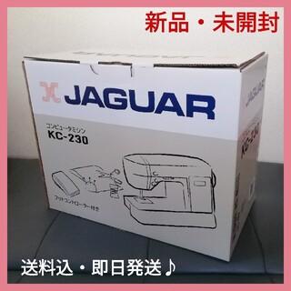 ジャガー(Jaguar)の【新品・未使用】JAGUAR コンピュータミシン KC-230(その他)
