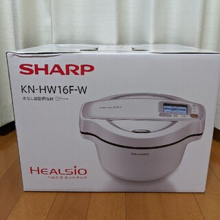 シャープ(SHARP)のヘルシオ ホットクック KN-HW16F-W ホワイト(調理機器)