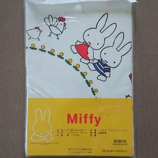 西川 - 新品未開封 miffy 日本製 西川リビング ベビー 掛け布団カバー 布団カバー