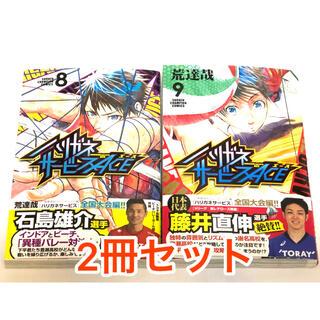 秋田書店 - ハリガネサービスACE8と9   2冊セット