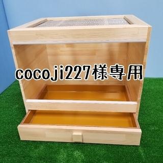 cocoji227様専用(その他)