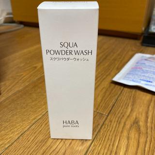 ハーバー(HABA)のハーバー   スクワ パウダー ウォッシュ80g洗顔パウダ—(洗顔料)