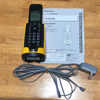 パイオニア(Pioneer)のpioneer コードレス電話機 TF-FD15S-Y(その他)