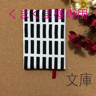 ブックカバー 文庫本用 黒×白格子戸柄 ハンドメイド(ブックカバー)