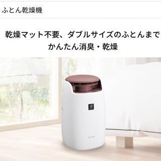シャープ(SHARP)のSHARP プラズマ7000 布団乾燥機(衣類乾燥機)