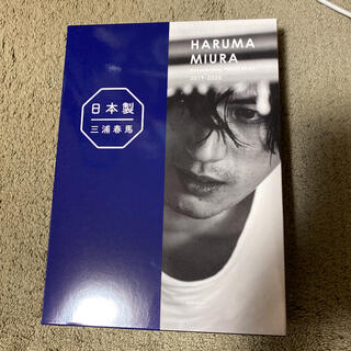 ワニブックス - HARUMA MIURA Documentary PHOTO BOOK 2019