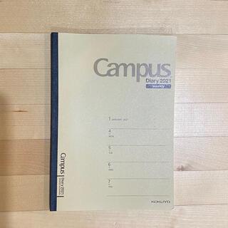 コクヨ(コクヨ)のCampusダイアリー2021 ウィークリー(カレンダー/スケジュール)