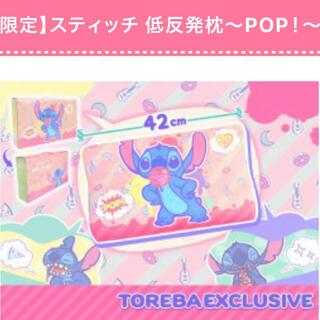 ディズニー(Disney)の【トレバ 限定】スティッチ 低反発枕〜POP!〜(枕)