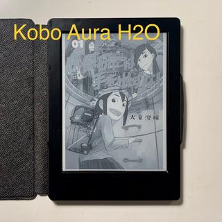 ラクテン(Rakuten)の楽天Kobo aura H2O +専用レザーカバー(電子ブックリーダー)