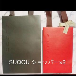 スック(SUQQU)の SUQQU ショッパー/ショップ袋 2枚セット(ショップ袋)