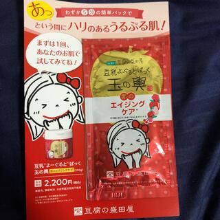最終値下げ!豆腐の盛田屋 フェイスパックAC 10g(パック/フェイスマスク)