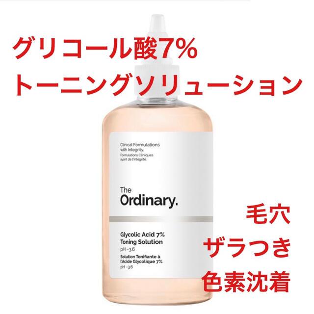 グリコール 酸 オーディナリー